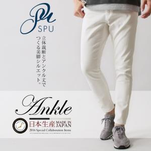【セール対象】SPU別注 日本製 ストレッチ デニム アンクル パンツ メンズ|spu