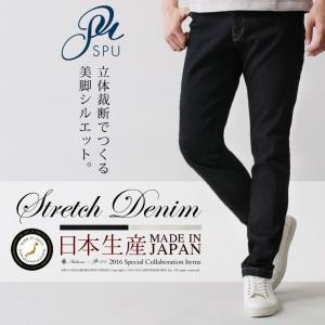別注 日本製 立体裁断 ストレッチ デニム パンツ メンズ|spu
