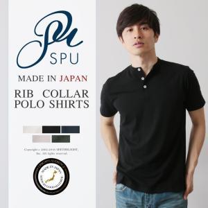 【セール対象】ポロシャツ メンズ 半袖 SPU 別注 日本製 リブ襟|spu