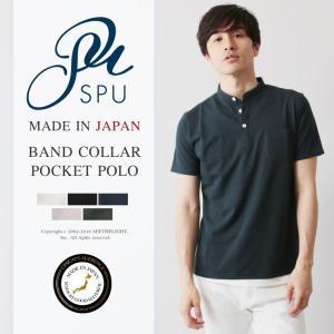 ポロ メンズ 別注 日本製 バンドカラー 半袖 ポケ付ポロシャツ|spu