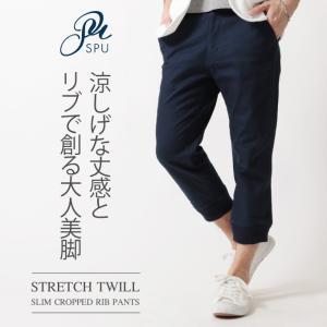 ジョガーパンツ メンズ 裾リブ パンツ クロップドリブパンツ ストレッチ ツイル スリム 半端丈 スキニー ズボン|spu