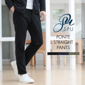 【セール対象】ハイストレッチ ポンチ素材 ストレート パンツ メンズ|spu
