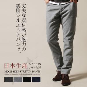メンズ テーパードパンツ 日本製 モールスキン ストレッチ素材|spu