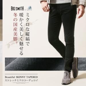 パンツ メンズ 日本製 ストレッチ ミクロ コーディロイ スキニー テーパード パンツ SPU×BIG SMITH|spu