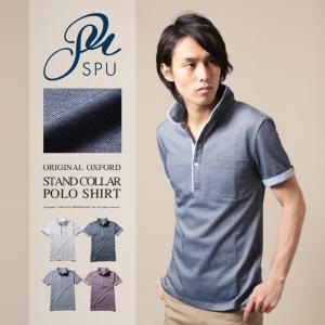 【セール対象】メンズ ポロシャツ 春 メンズファッション オックス 鹿の子 スタンド襟 半袖 ポロシャツ|spu