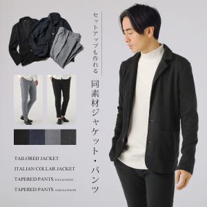 テーラード ジャケット イタリアンカラー テーパードパンツ アンクルパンツ 長袖 ジャケット|spu