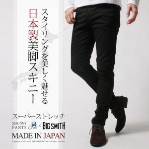 メンズ パンツ 春 日本製 スーパーストレッチ スキニー パンツ SPU BIG SMITH スプ ビッグスミス|spu