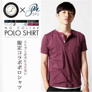 別注 日本製 ポロシャツ メンズ 父の日 コーマ天竺 ノーカラー ポロシャツ UPSCAPE AUDIENCE SPU アップスケープオーディエンス スプ|spu