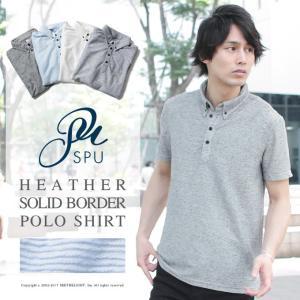 【セール対象】綿麻 杢 タックボーダー 半袖 ポロシャツ SPU|spu