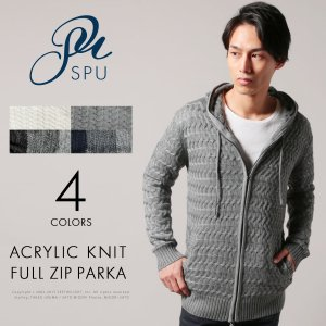 【セール対象】パーカー メンズ メンズファッション 秋 冬 アクリル ニット バスケット編み フル ジップ パーカ SPU スプ|spu