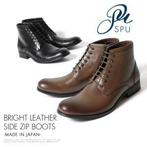 メンズ ブーツ シューズ メンズファッション 日本製 ブライトレザー サイドジップ ハイカット ブーツ SPU スプ|spu