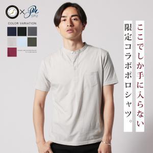UPSCAPE AUDIENCE-SPU SPU別注 日本製30コーマ天竺バンドカラー半袖ポロシャツ|spu