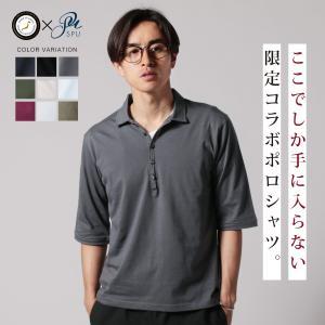 UPSCAPE AUDIENCE-SPU SPU別注 日本製30コーマ天竺5分袖ポロシャツ|spu