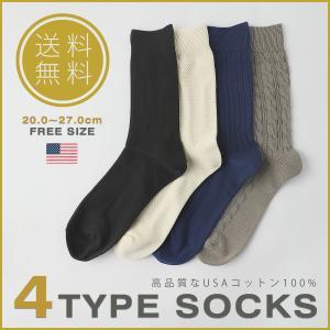 ソックス メンズ USAコットン リブ ミクロリブ 鹿の子 ケーブル ソックス 靴下|spu