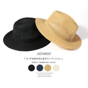 【セール対象】ペーパー サーモ つば広ハット つば長 中折れ 帽子  メンズ レディース 男性 女性|spu