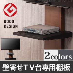 テレビ台 テレビラック 壁よせTVスタンド 専用棚板 テレビスタンド|spuler