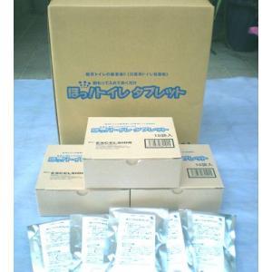 ほっ!トイレタブレット(高品質凝固薬剤 10回分) 非常用 防災 備蓄 簡易トイレ|spuler