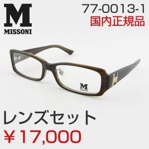 レンズセット ミッソーニ 度付メガネセット 0013-1 おしゃれ ロゴ 眼鏡 レンズ付 めがね 軽量 ブランド MISSONI お買得 ZIFL|squacy