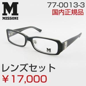 レンズセット ミッソーニ 度付メガネセット 0013-3 おしゃれ ロゴ 眼鏡 レンズ付 めがね 軽量 ブランド MISSONI お買得 ZIFL|squacy