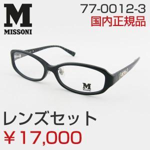 レンズセット ミッソーニ 度付メガネセット 0012-3 おしゃれ ロゴ 眼鏡 レンズ付 めがね 軽量 ブランド MISSONI お買得 ZIFL|squacy