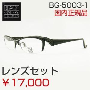 レンズセット 薄型超撥水レンズセット! ブラックギャラリー BLACK GALLERY 上品なメガネ 5003-1 度付レンズセット ZIFL|squacy