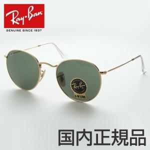 レイバン RB3447-001-50 サングラス ラウンドメタル UVカット 紫外線対策 おしゃれ 人気 ロゴ RayBan ボストン カジュアル スマート ミラーコート