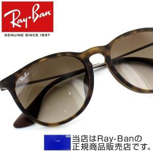 レイバン サングラス RB4171F 865 13 54サイズ エリカ UVカット 定番 メンズ 人気 ロゴ 紫外線 RayBan ERIKA ボストン 軽 量 細身 レディース|squacy
