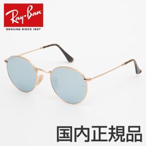 レイバン ラウンドメタル サングラスRB3447N 001/30 50サイズ カラーレンズ サングラス おしゃれ RayBan メンズ レディース ゴールド  ROUND METAL