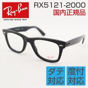 レイバン RayBan メガネフレーム RX5121-2000 ダテ・度付対応 国内正規品 パパドル 錦戸亮着用 ケース付 メンズ レディース|squacy