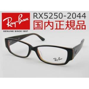 レイバン RX5250-2044-54 メガネフレーム 黒 めがね 眼鏡 新作 人気 伊達眼鏡 サングラス 度付可 ケース付 鍵のかかった部屋 榎本径 嵐 大野智着 別カラー|squacy