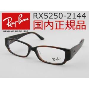 レイバン RX5250-2144-54 メガネフレーム 度付可 ケース付 鍵のかかった部屋 榎本径 嵐 大野智着 別カラー
