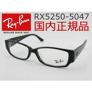レイバン RX5250-5047-54メガネフレーム 大人気 黒ぶち めがね 眼鏡 2012年新作 スクエアセル 度付可 ケース付|squacy