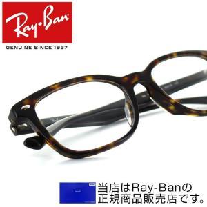 レイバン RX5285F-2012-53 メガネフレーム べっ甲 新作 めがね 眼鏡 柄物 ウェリントン レトロ RAYBAN 伊達めがね可 ウェイファーラー 専用ケース付|squacy