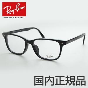 レイバン RayBan 度付き 5306D-2000 サイズ53 メガネフレーム ブラック 黒 眼鏡 めがね シンプル カジュアル ダテ 伊達 ウェリントン 定番 人気|squacy