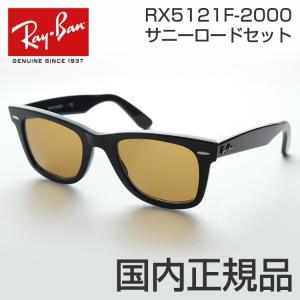 レイバン Ray-Ban 5121F-2000 ウェイファーラー ドライブ専用レンズセット 紫外線対策 UVカット ドライブ サングラス メンズ 眼精疲労予防 レディース|squacy