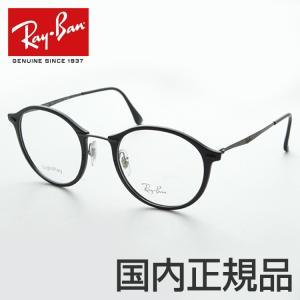 レイバン RX7073-2077 度付き 49サイズ メガネ 軽量 メンズ めがね サングラス 伊達眼鏡 レディース RayBan ボストン ラウンド レトロ 丸型 クラシック|squacy