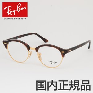 レイバン クラブラウンド メガネ RX4246V 2372 49 軽量 度付き めがね 伊達眼鏡 サングラス おしゃれ RayBan メンズ レディース ブロー ハバナ|squacy