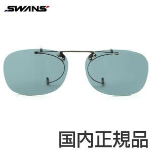SWANS スワンズ クリップオン SCP-2-SMK2 偏光レンズ 日本製 スポーツ 運動 UVカット 高級レンズ 登山 ゴルフ 釣り マラソン ジョギング 引っ掛けタイプ|squacy