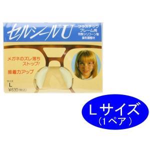 【10個 までメール便のみ送料160円】セルシールU 鼻パッド セルフレーム プラスチックフレームにオススメ♪ 眼鏡のずり落ちストップ!Lサイズ(2.5mm)|squacy