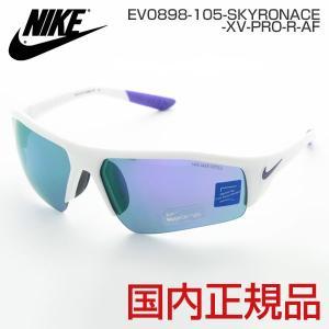 ナイキ NIKE 0898-105 SKYLON-ACE サングラス マラソン アスリート ラバー スポーツ 紫外線カット UVカット 登山 ハイキング 運動 ゴルフ 野球 スキー|squacy