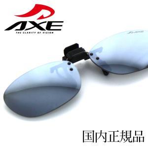 アックス AXE クリップオングラス 7P-SV 快適サングラス 偏光レンズ サイクリング ウォーキング スポーツ アウトドア|squacy