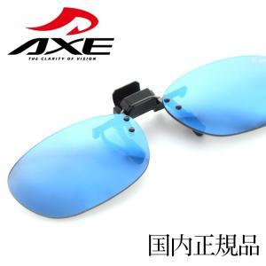 アックス AXE クリップオングラス 偏光サングラス 7P-BU ポリカーボネイド スポーツ ワンタッチ アウトドア 釣り|squacy