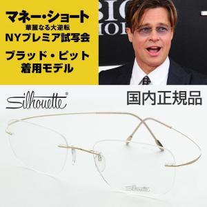 シルエット 7610-6051 メガネ 度付き ブラッドピット着用モデル めがね 眼鏡 ブラピ 芸能人 チタン 軽量 Silhouette 映画 マネー・ショート フチなし ツーポ|squacy