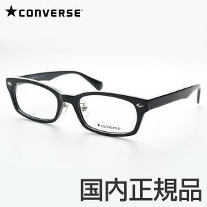 ■コンバース(converse) メガネフレーム ●商品型番:U001-1-52●フロントカラー:ブ...