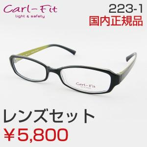 【在庫処分価格】■レンズセット■ アイマジック 形状記憶 度付メガネセット 223-1 お買得 人気 シンプル 眼鏡 めがね 軽量 スクエア TR90|squacy