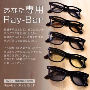 レイバン RAYBAN 5121F-2000 サングラス 全...