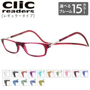 多くの芸能人が愛用 クリックリーダー Clic readers 全11色 選べるカラーと度数 老眼鏡 火野正平 柳葉敏郎 プレゼント 正規品