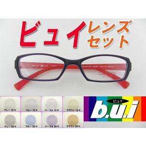 ビュイレンズセット bui 度無しメガネセット 2244-3 眼精疲労予防 デスクワーク 事務 眩しさ PCメガネ 事務用品 デスク用 パソコンメガネ めがね|squacy