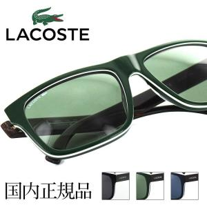 ラコステ サングラス L826S 57サイズ ウェリントン ユニセックス 男女兼用 Lacoste ワニ UVカット 紫外線カット|squacy