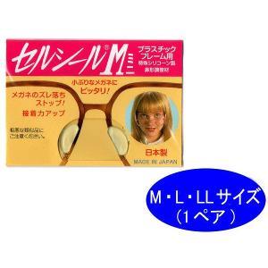 10個 までネコポスのみ送料250円 セルシール...の商品画像
